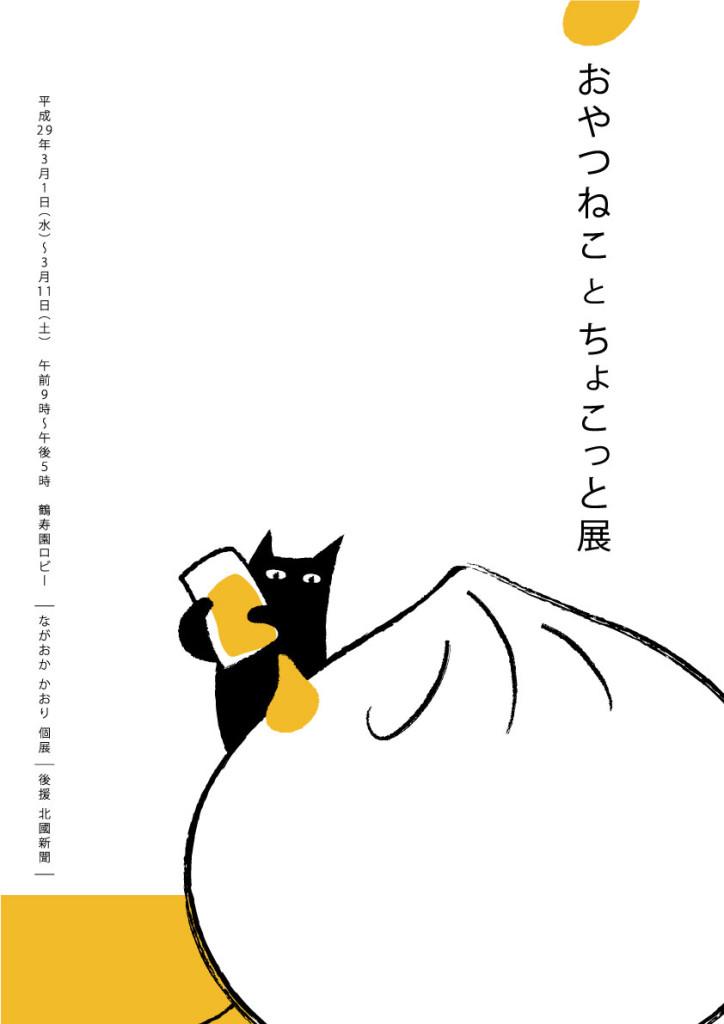 20170210鶴寿園ポスター