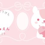 家庭内通貨1円リス