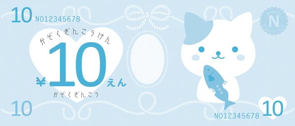 家庭内通貨10円ネコ