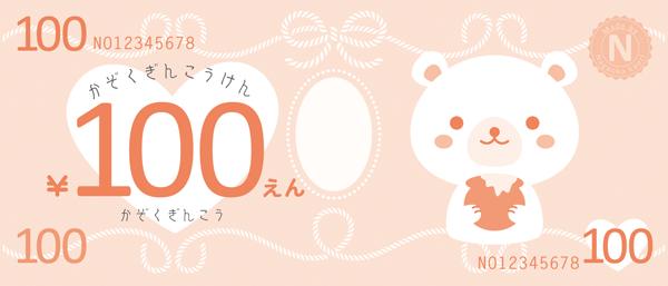 家庭内通貨100円クマ