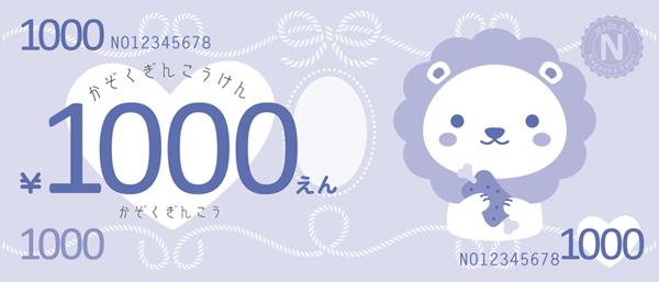 家庭内通貨1000円ライオン