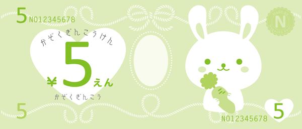 家庭内通貨5円ウサギ