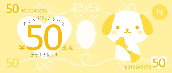 家庭内通貨50円イヌ