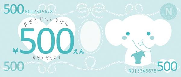 家庭内通貨500円ゾウ